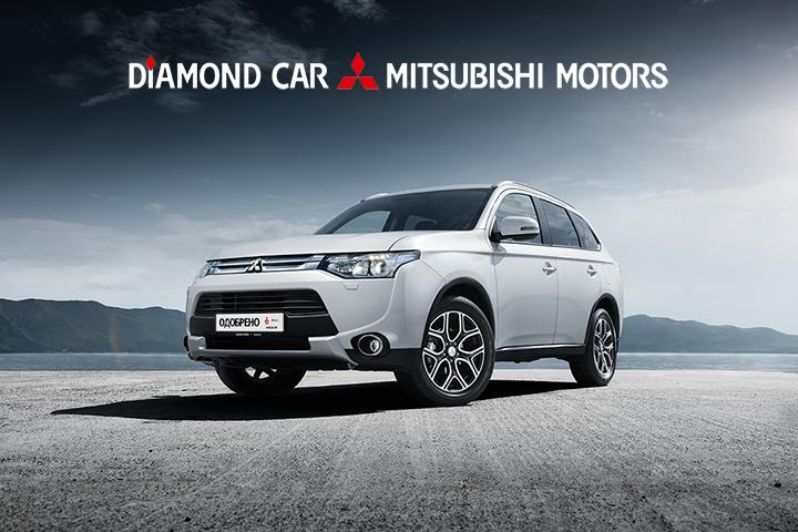 Программа Mitsubishi Diamond Car