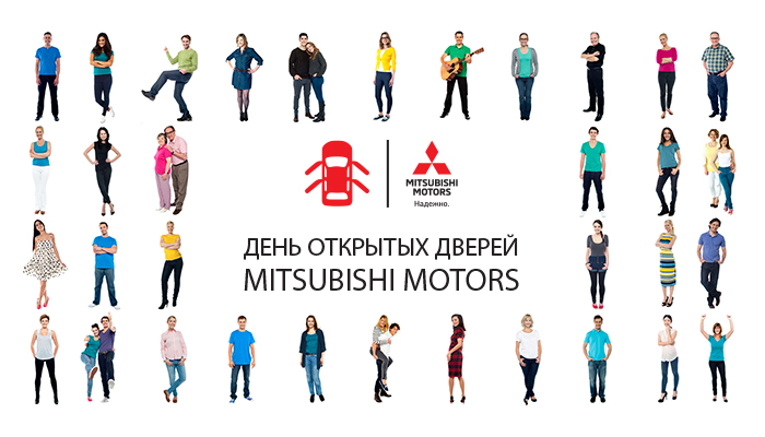 Mitsubishi Motors открывает двери