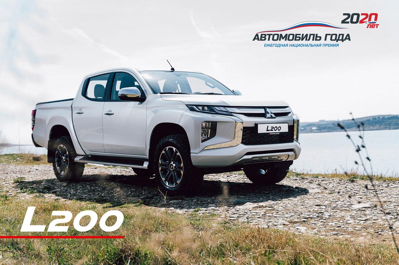 Российские автовладельцы отдали свои голоса Mitsubishi L200